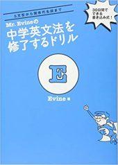 Mr. Evine の中学英文法を修了するドリル