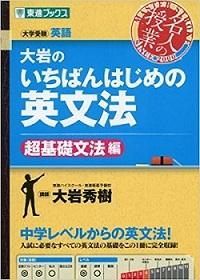 大岩のいちばんはじめ英文法【超基礎編】