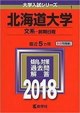 北海道大学文学部の世界史の傾向と対策&勉強法【文学部世界史】