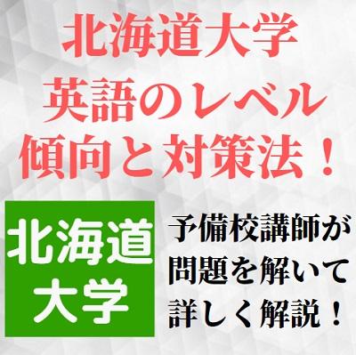 北海道大学の英語の対策&勉強法