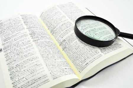 英文和訳問題の勉強法と対策のコツ!東大・早稲田大学・青山学院の解き方