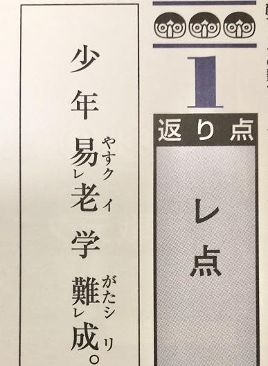 漢文ヤマのヤマの例文