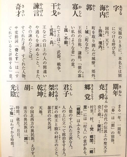 漢文ヤマのヤマの漢字