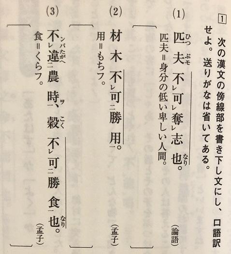 漢文ヤマのヤマの書き下し文の例題