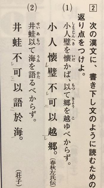 漢文ヤマのヤマの返り点の書き込み