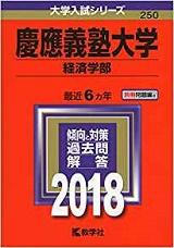 慶應経済日本史の傾向と対策と勉強法