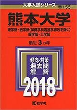 熊本大学の合格体験記