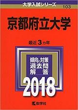 京都府立大学の英語