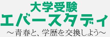 【大学受験エバースタディ】~大学受験の勉強法~