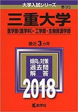 三重大学医学部の英語の傾向と対策&勉強法【医学部英語】
