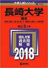 長崎大学工学部数学の対策と勉強法