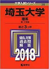 埼玉大学工学部数学の対策と勉強法