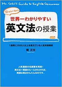 関先生が教える世界一わかりやすい英文法の授業