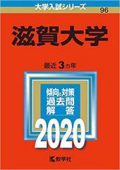 滋賀大学の英語