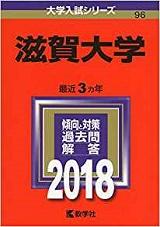 滋賀大学経済学部の英語の傾向と対策&勉強法【経済学部英語】