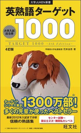 おススメの英熟語帳 ターゲット英熟語1000