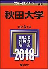秋田大学国際資源学部の英語の傾向と対策&勉強法【国際資源学部英語】