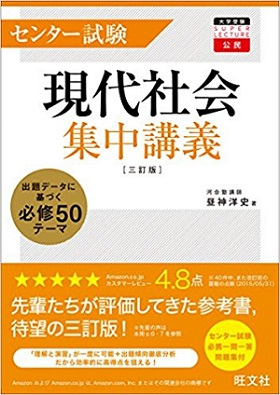 センター試験現代社会集中講義の中身と使い方&勉強法【改訂版】