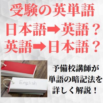 英単語帳は日本語から英語?英語から日本語?