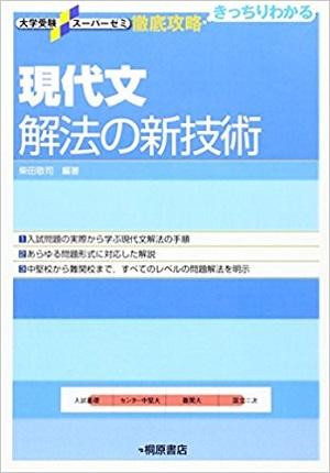 現代文解法の新技術の評判と使い方&勉強法【センター~早稲田レベル】