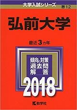 弘前大学の数学の傾向と対策&勉強法