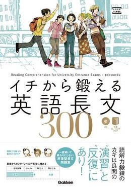 イチから鍛える英語長文Basic/300/500/700の難易度と使い方&勉強法【センター~早慶レベル】