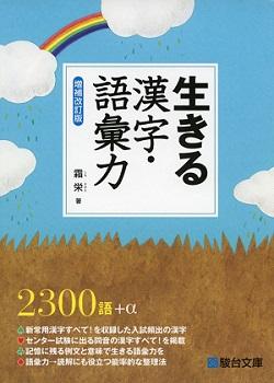 生きる漢字・語彙力の使い方と勉強法!例文が独特【センター~早稲田レベル】