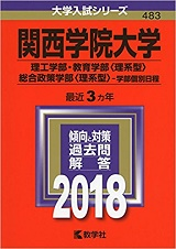 関西学院大学理工学部の数学の傾向と対策&勉強法【関学理工数学】