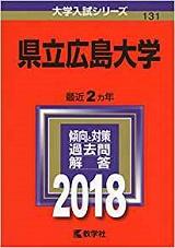 県立広島大学経営情報学部の英語の傾向と対策&勉強法【経営情報学部英語】