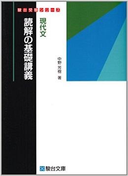 現代文読解の基礎講義の評価と使い方&勉強法【センター~東大京大レベル】