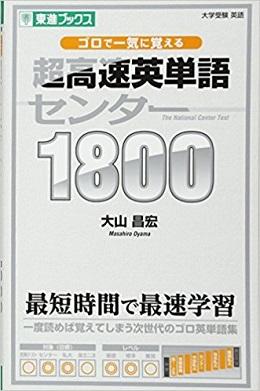 超高速英単語センター1800の評価と覚え方&ゴロの使い方【9割レベル】