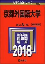 京都外国語大学のキャンパスライフ!