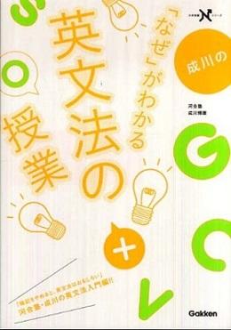 成川の「なぜ」がわかる英文法の授業の使い方&勉強法【センターレベル】