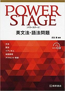 PowerStage/パワーステージの難易度と使い方。ネクステージとレベルの違いは?