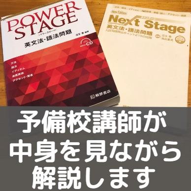 PowerStage/パワーステージ
