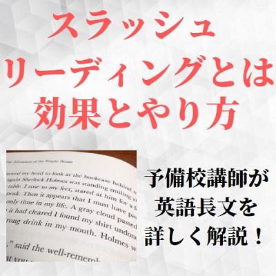 英語長文のスラッシュリーディングの効果とやり方
