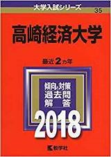 高崎経済大学経済学部の英語の傾向と対策&勉強法【経済学部英語】