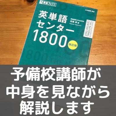 英単語センター1800/東進