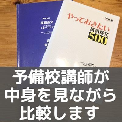 やっておきたい英語長文とハイパートレーニング