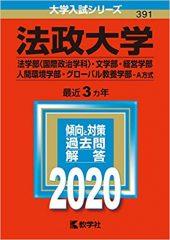法政大学の日本史