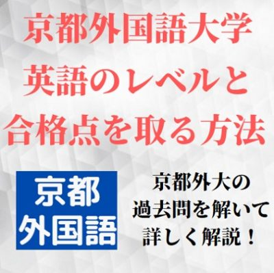 京都外国語大学の英語