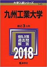 九州工業大学工学部の数学の傾向と対策&勉強法【工学部数学】