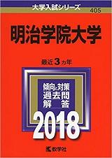 明治学院大学文学部日本史の傾向と対策と勉強法