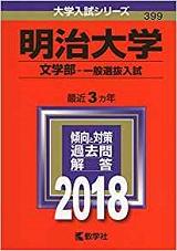 明治大学文学部日本史の傾向と対策と勉強法