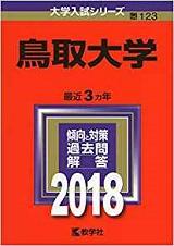 鳥取大学のキャンパスライフ!