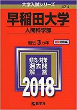 早稲田大学人間科学部物理の対策と勉強法