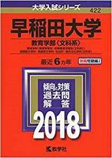 早稲田大学教育学部の世界史の傾向と対策&勉強法【教育学部の世界史】