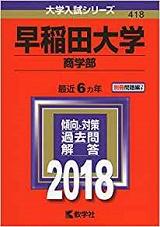 早稲田大学商学部の世界史の傾向と対策&勉強法【商学部の世界史】