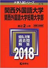 関西外国語大学のキャンパスライフ!