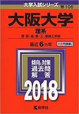 大阪大学理学部の化学の傾向と対策&勉強法【阪大理学部化学】